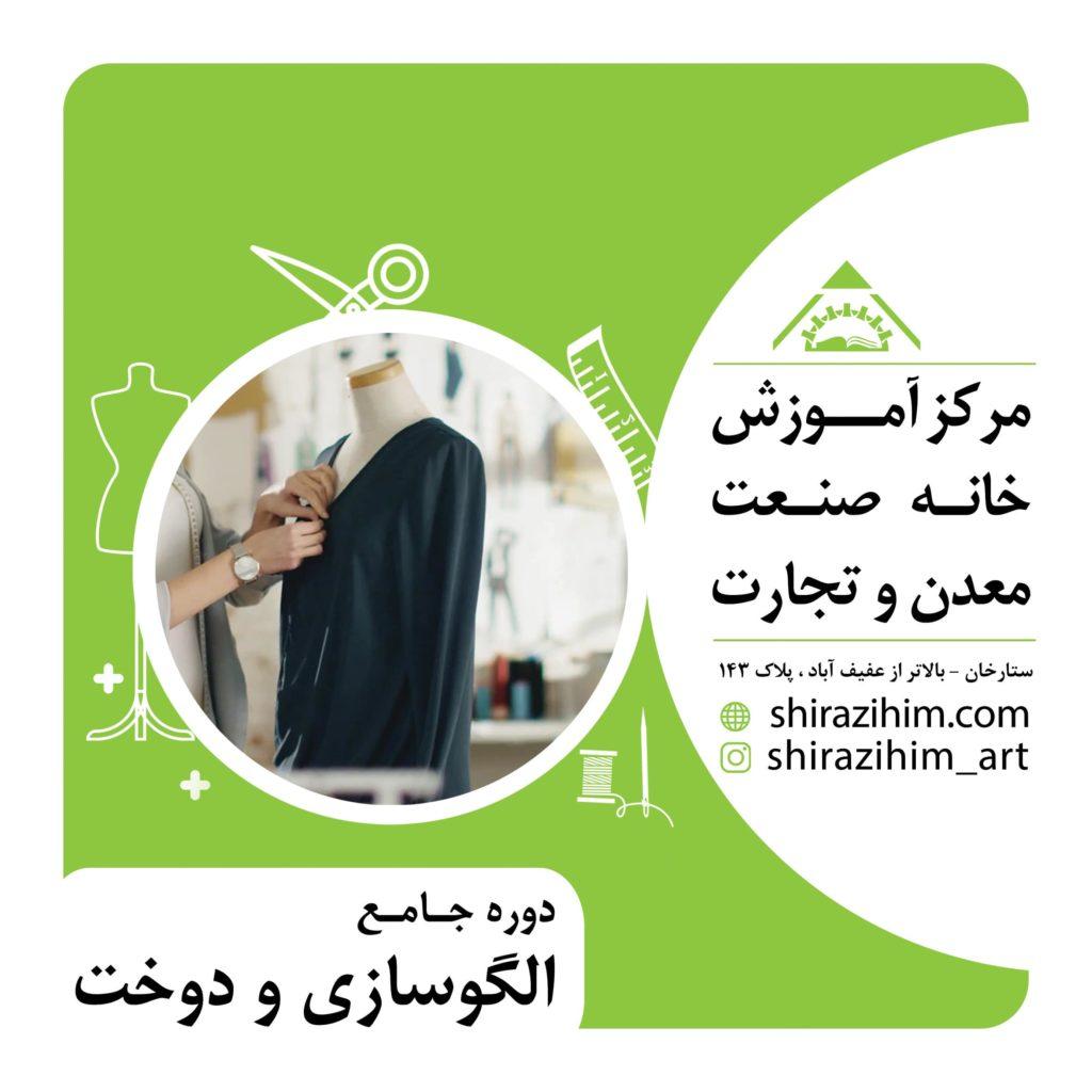 dokht min 1024x1024 - مرکز آموزشهای بین المللی خانه صنعت معدن ایرانیان