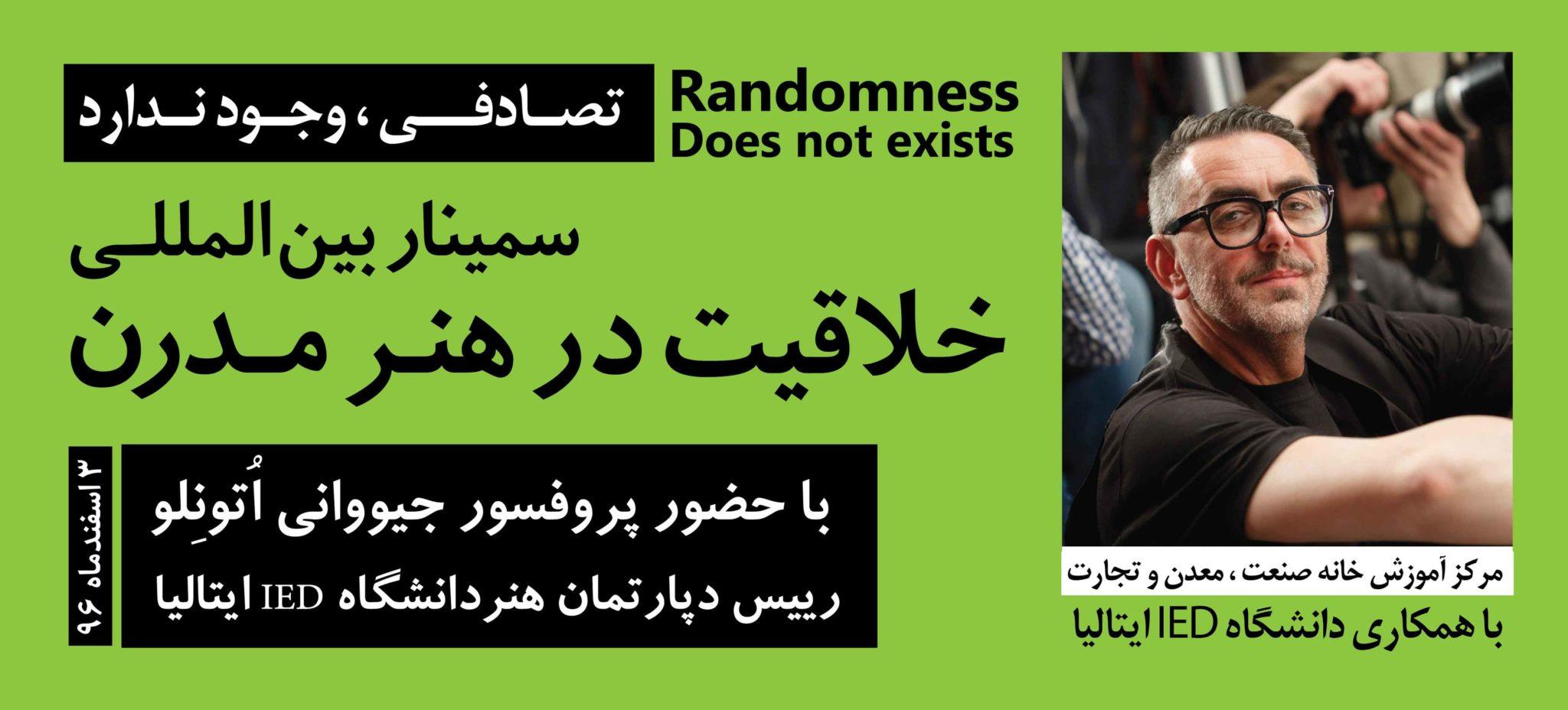 اتونلو دانشگاه IED 2 - IHIM IRAN