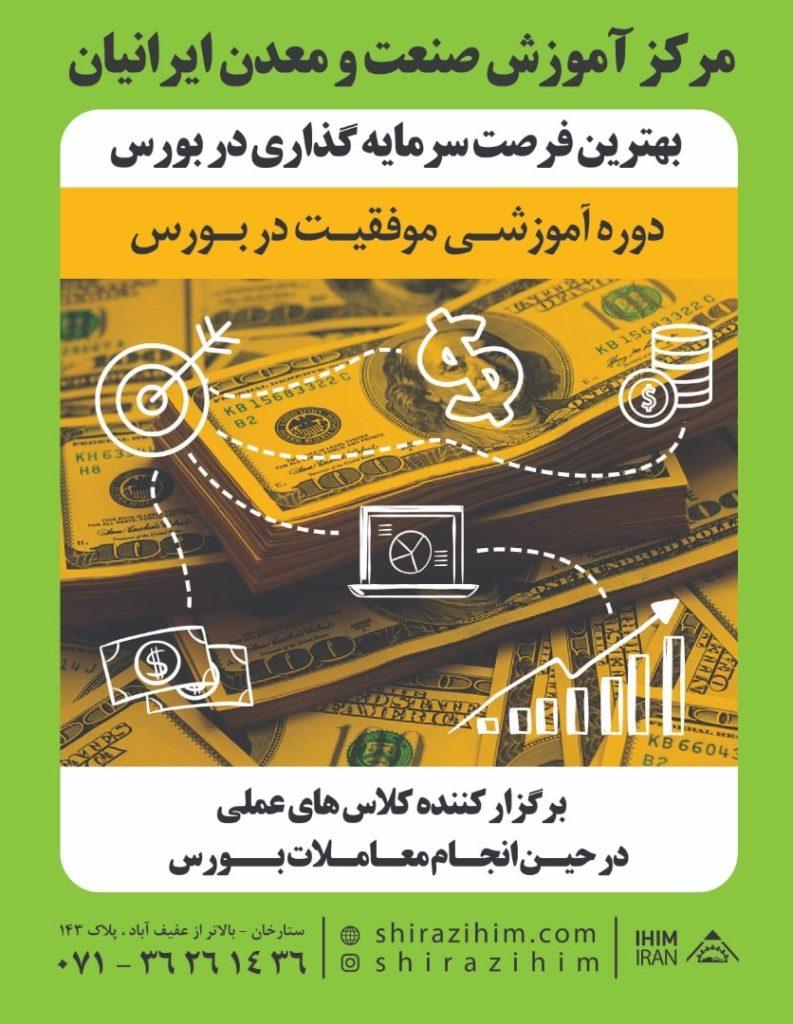 آموزشگاه بورس شیراز