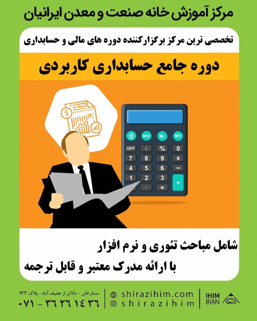 حسابداری در شیراز 1 819x1024 - بهترین آموزشگاه حسابداری در شیراز