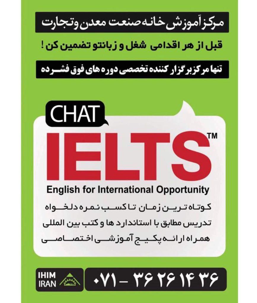 ielts شیراز ایلتس  867x1024 - مرکز آموزشهای بین المللی خانه صنعت معدن ایرانیان