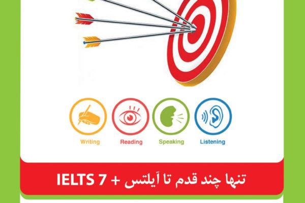 ielts min 1 600x400 - مرکز تخصصی IELTS شیراز