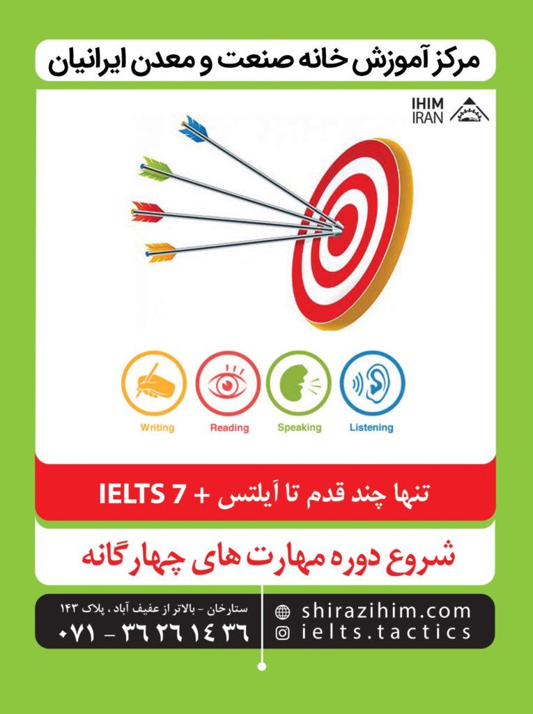 ielts min 1 765x1024 - مدرس آیلتس در شیراز