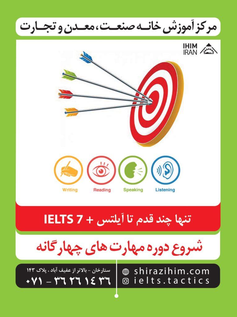 ielts min 765x1024 - مدرس آیلتس در شیراز