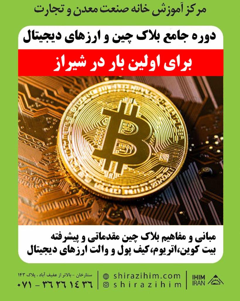 ارز رمزپایه 819x1024 - تخصصی ترین مرکز برگزار کننده دوره های بلاک چین و ارزهای دیجیتال | bitcoin