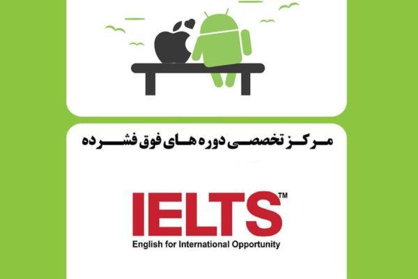 برنامه نویسی موبایل در شیراز min 600x400 - IT Department دپارتمان فناوری اطلاعات و مهندسی شبکه