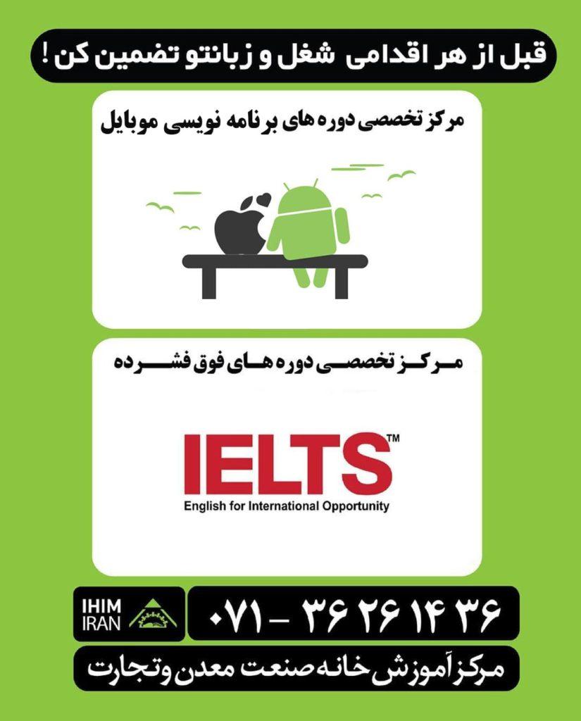 برنامه نویسی موبایل در شیراز min 825x1024 - آموزش برنامه نویسی  اندروید در شیراز