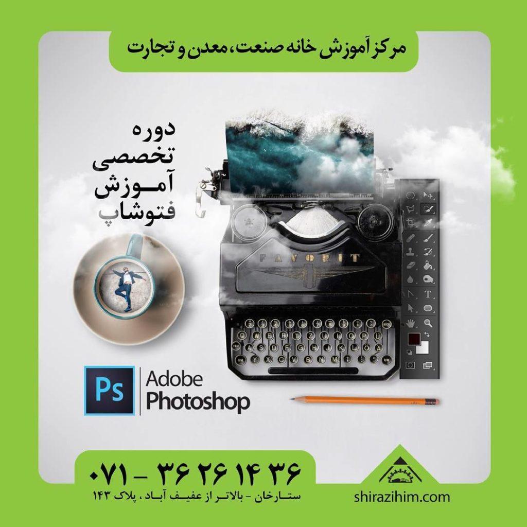 فوتوشاپ در شیراز 1024x1024 - دوره فتوشاپ در شیراز