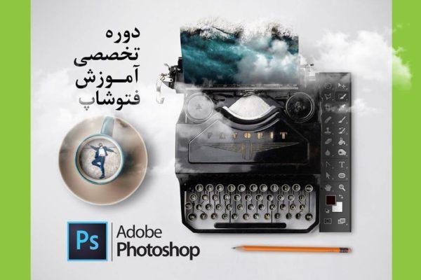 فوتوشاپ در شیراز 600x400 - Art Department دپارتمان هنر