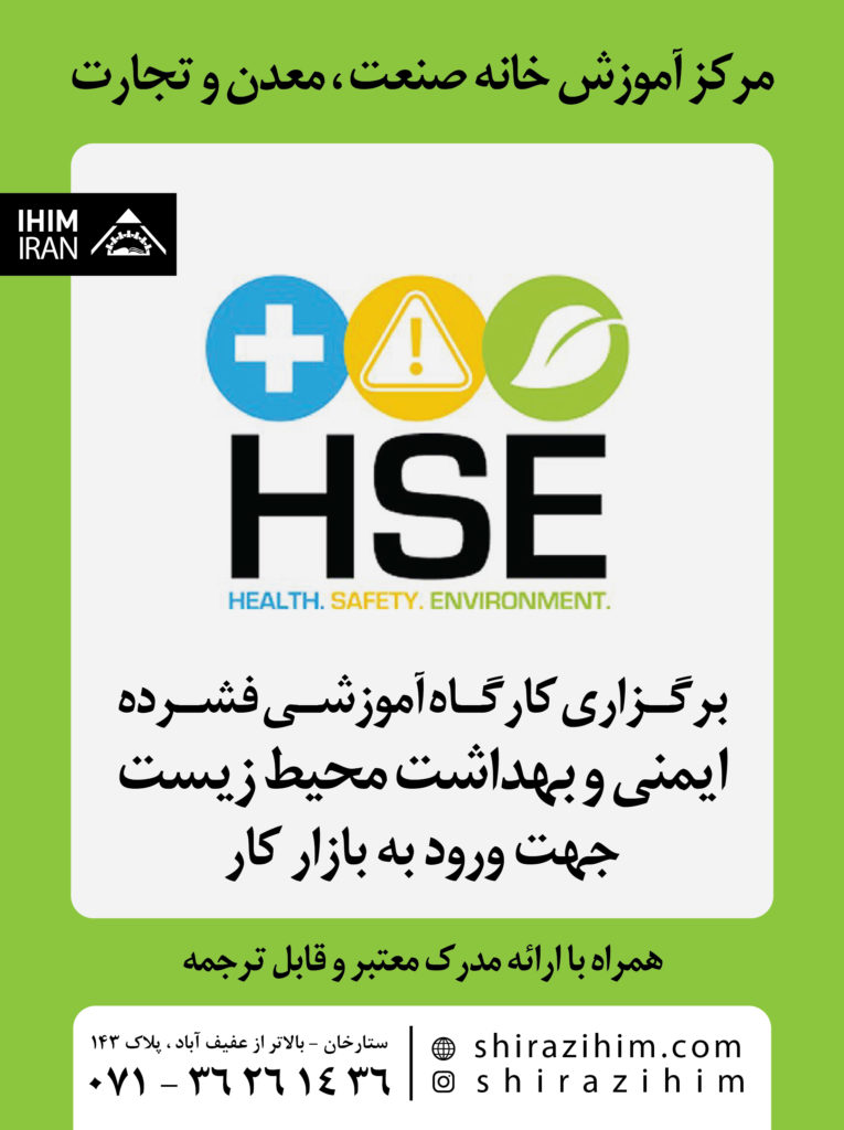 hse 01 765x1024 - دوره افسر hse در شیراز