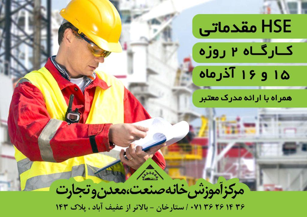 hse print111 min 1024x724 - آموزش HSE در شیراز