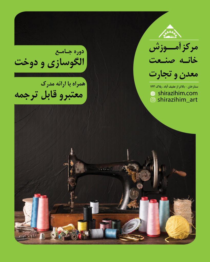 819x1024 - مرکز تخصصی الگوسازی و دوخت شیراز