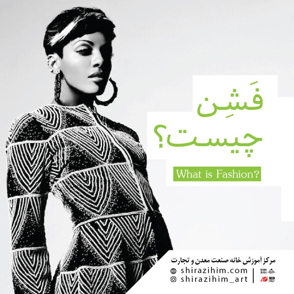 Untitled 1 01 1024x1024 - آموزش طراحی لباس در شیراز