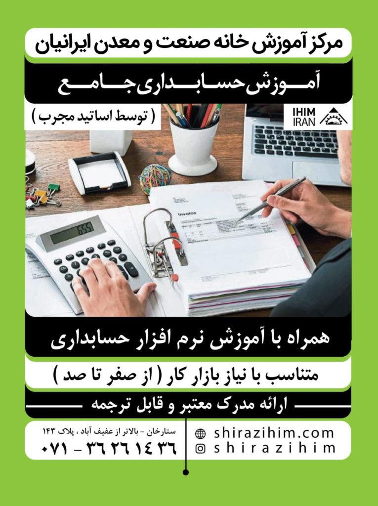 hesabdari 01 min 1 765x1024 - آموزش نرم افزار حسابداری در شیراز