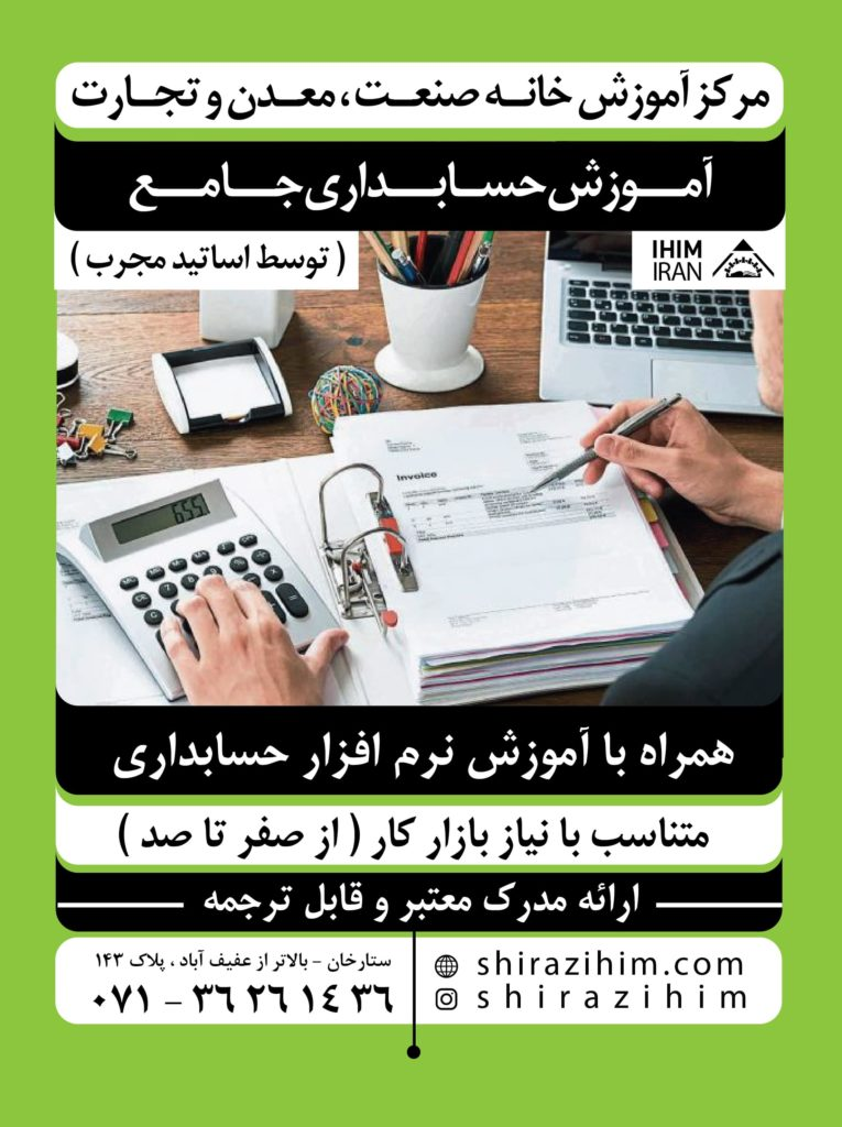 hesabdari 01 min 765x1024 - مرکز آموزشهای بین المللی خانه صنعت معدن و تجارت