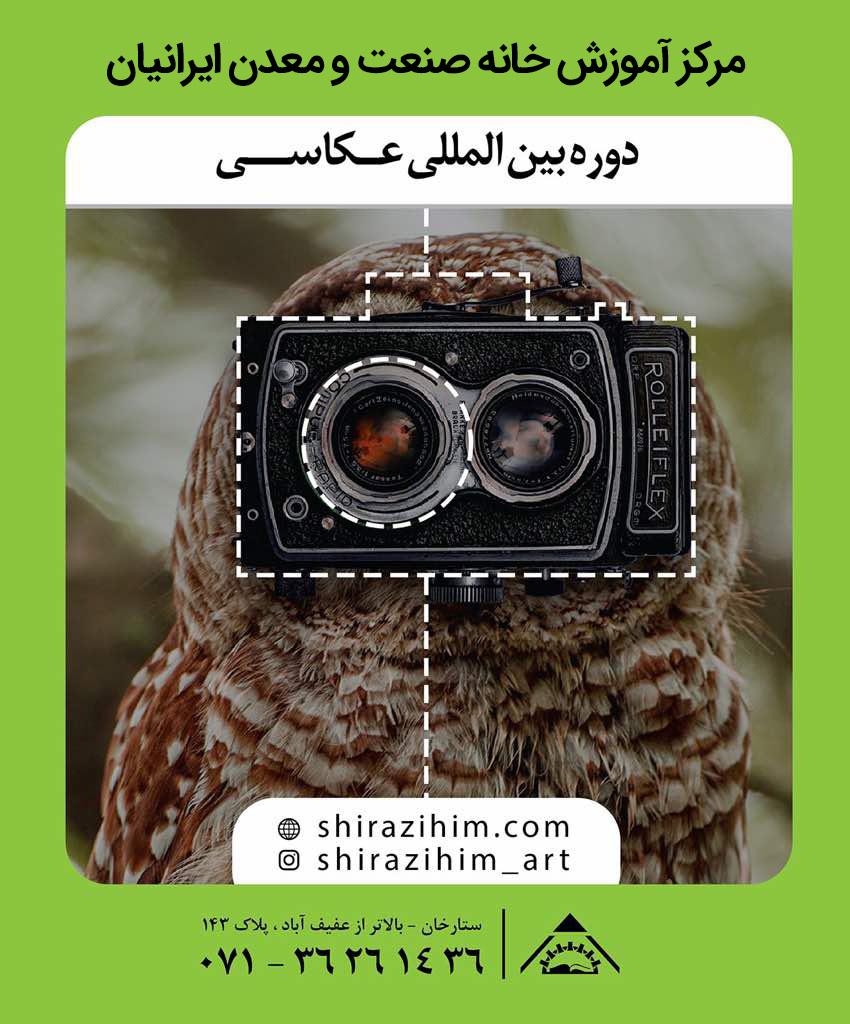 WhatsApp Image 2019 01 12 at 19.01.40 1 - آموزش عکاسی تخصصی در شیراز