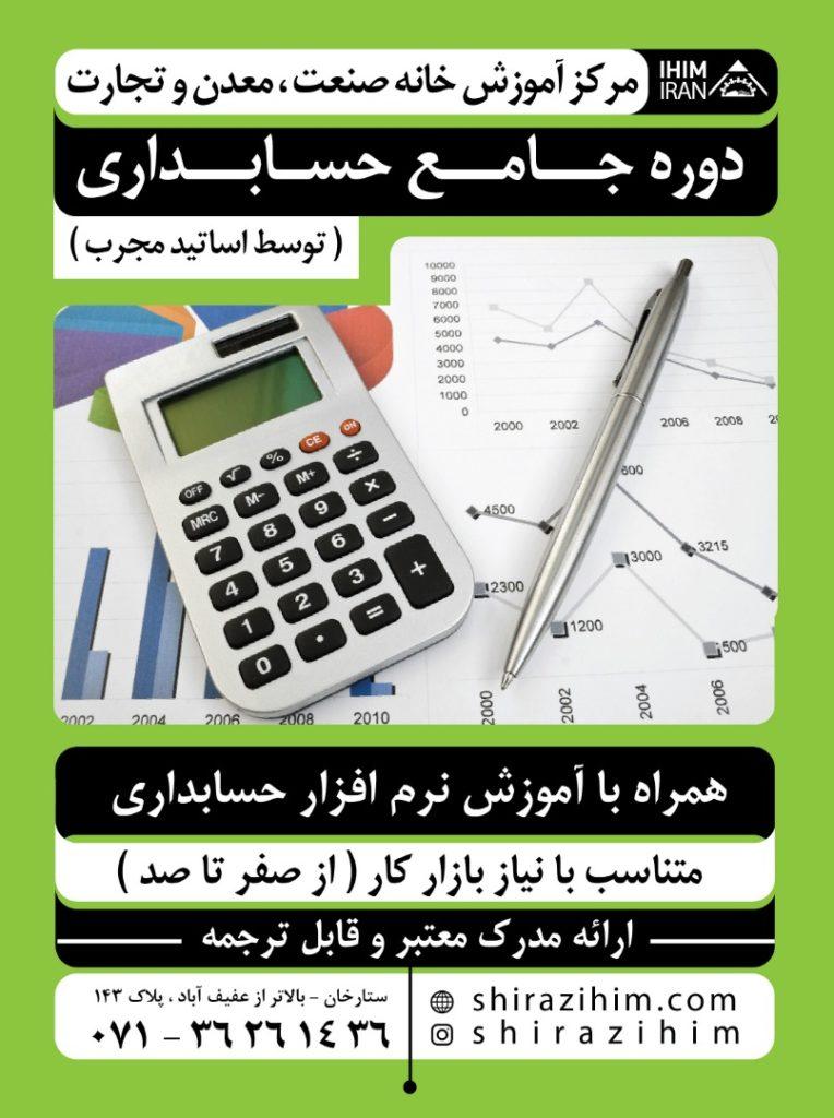 WhatsApp Image 2019 01 13 at 19.57.19 764x1024 - مرکز آموزشهای بین المللی خانه صنعت معدن ایرانیان