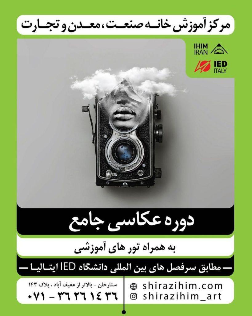 12 819x1024 - مرکز آموزشهای بین المللی خانه صنعت معدن ایرانیان