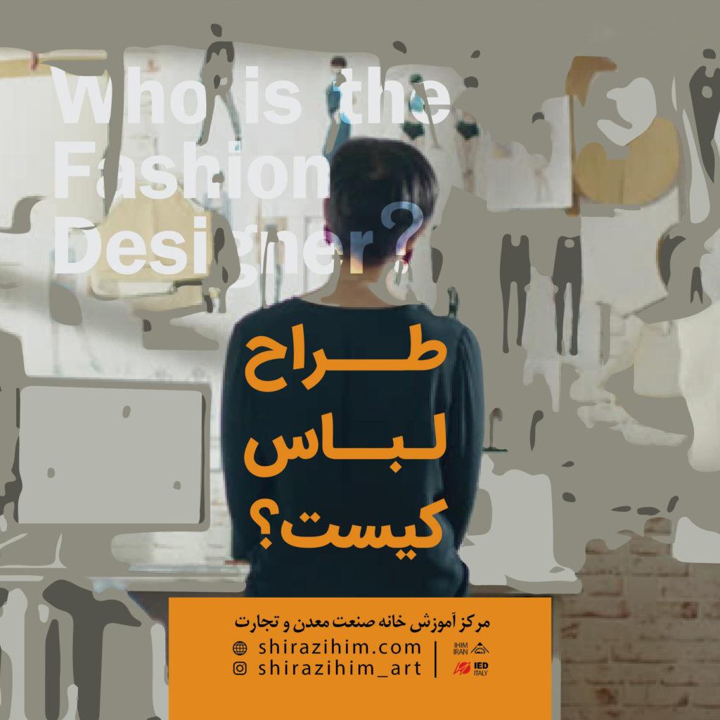 66 - آموزش صفر تا صد طراحی لباس در شیراز