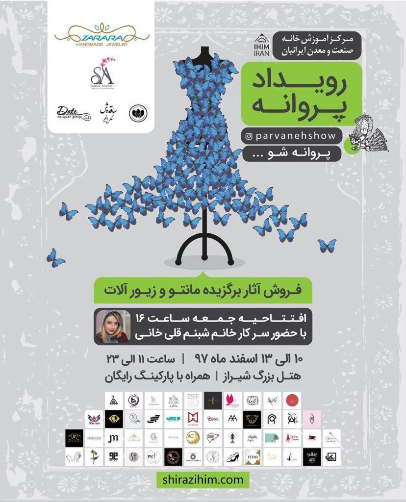 51936959 161520718170469 8827133110100520865 n min 828x1024 - رویداد پروانه در شیراز