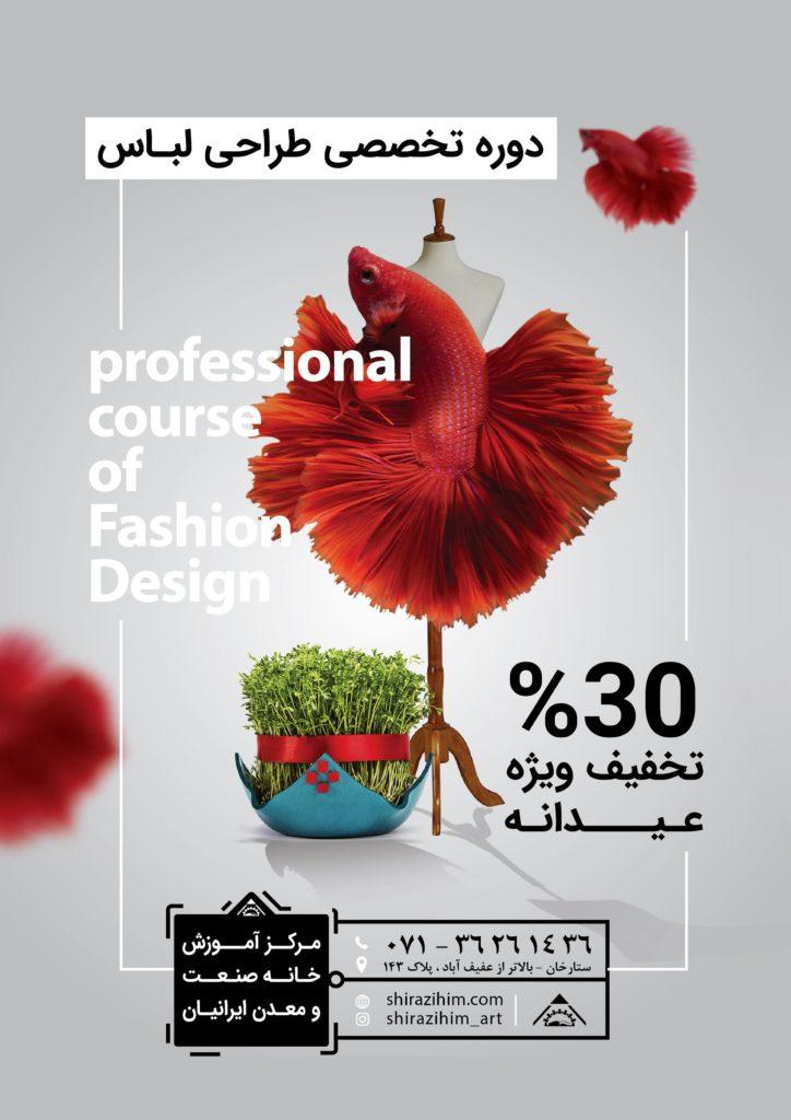 farnaz 01 min 724x1024 - آموزش طراحی لباس شیراز