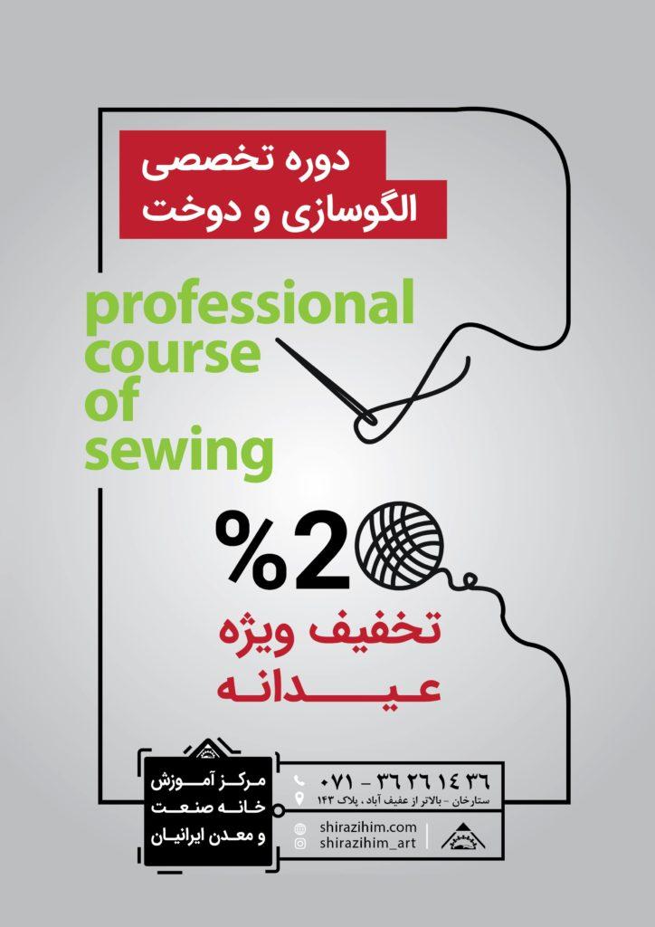 farnaz 02 min 724x1024 - آموزش الگوسازی و دوخت شیراز