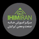 مرکز آموزش های بین المللی صنعت و معدن ایرانیان