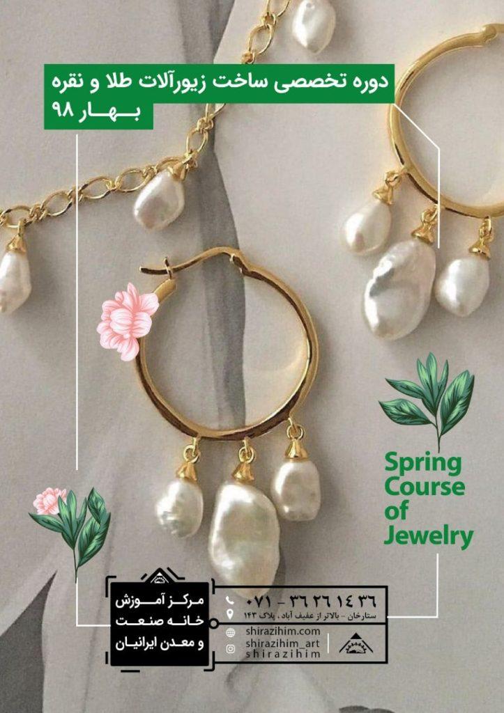 9305103a 37e2 4cd5 8100 5bce8cc18cc2 min 723x1024 - آموزش طلاسازی در شیراز
