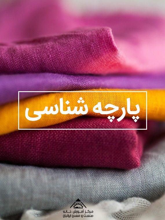 1 - بهترین کلاس خیاطی در شیراز