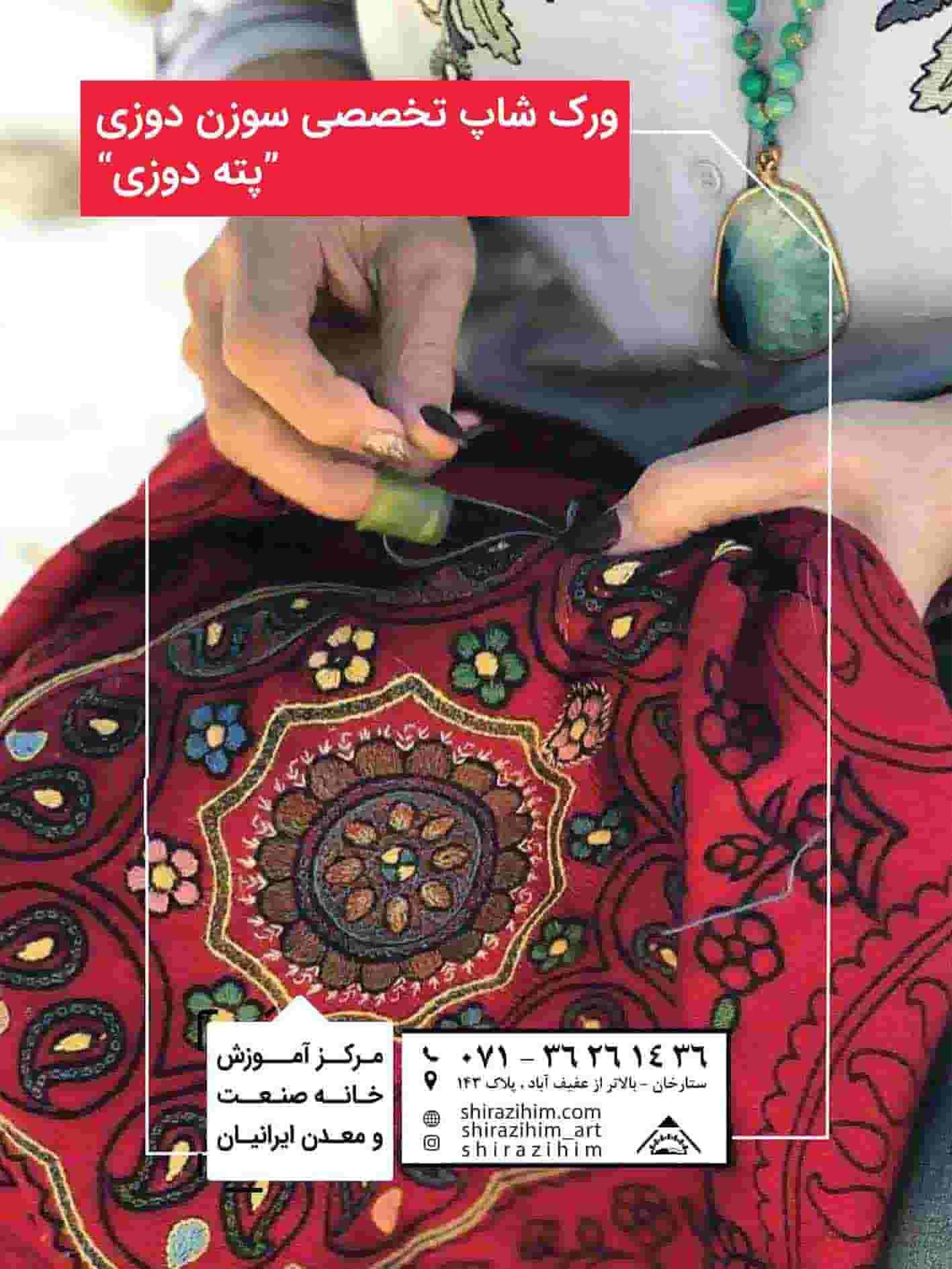 min - آموزش پته دوزی در شیراز