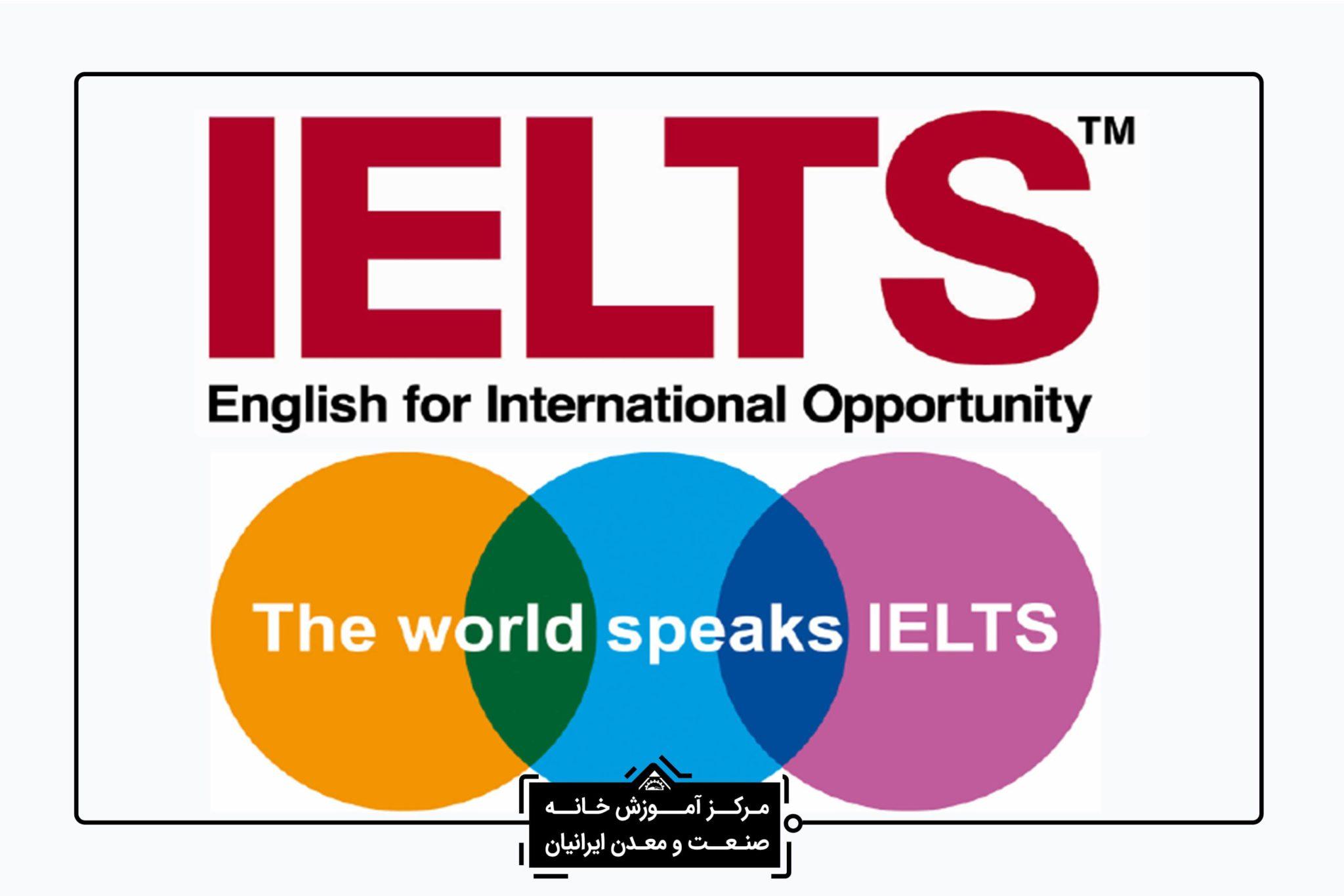 ایلتس در شیراز min - کلاس ایلتس در شیراز