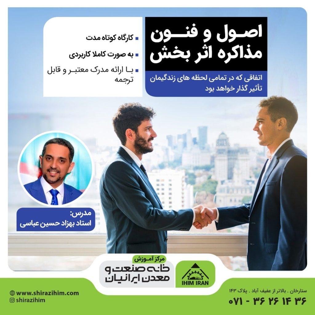 اصول و فنون مذاکره در شیراز min 1024x1024 - آموزش اصول و فنون مذاکره در شیراز