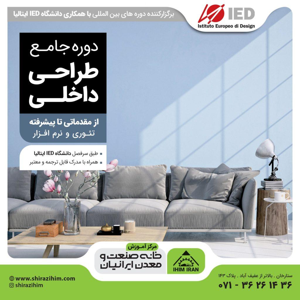 نرم افزار طراحی داخلی در شیراز 1024x1024 - آموزش نرم افزار طراحی داخلی در شیراز