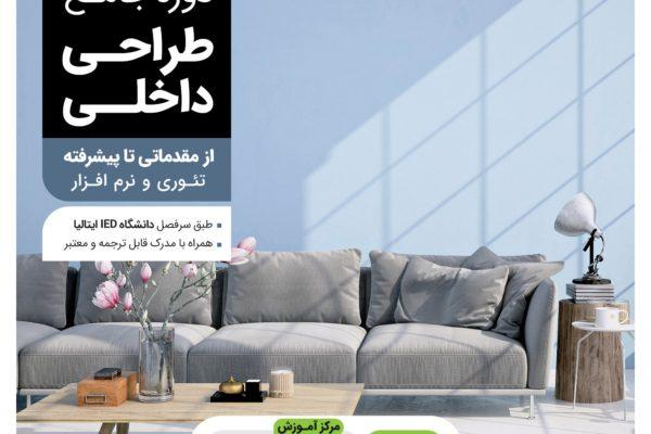 نرم افزار طراحی داخلی در شیراز 600x400 - Department of Architecture دپارتمان معماری