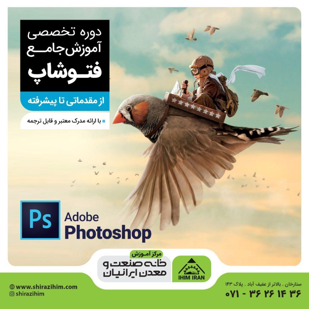 WhatsApp Image 2019 08 30 at 17.38.18 1024x1024 - آموزش فتوشاپ در شیراز