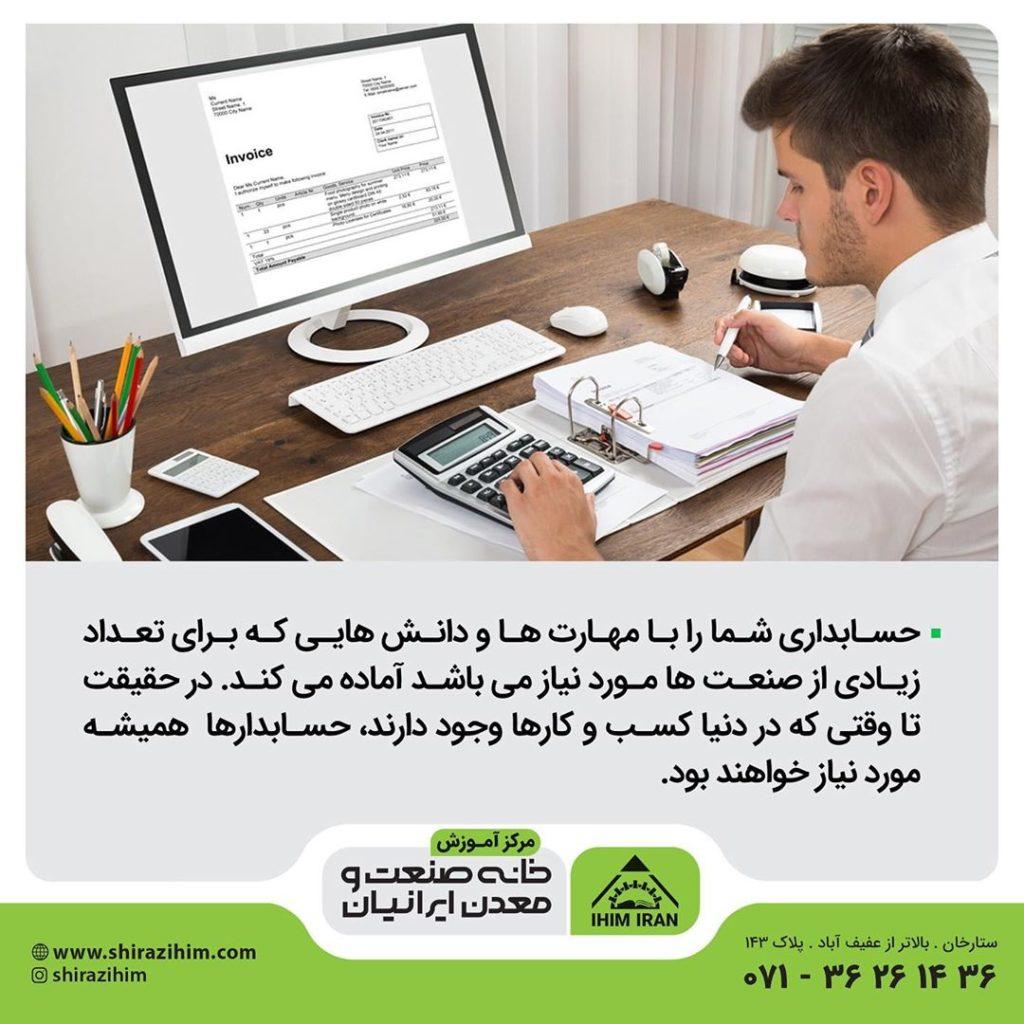 حسابداری در شیراز min 1024x1024 - آموزشگاه حسابداری در شیراز