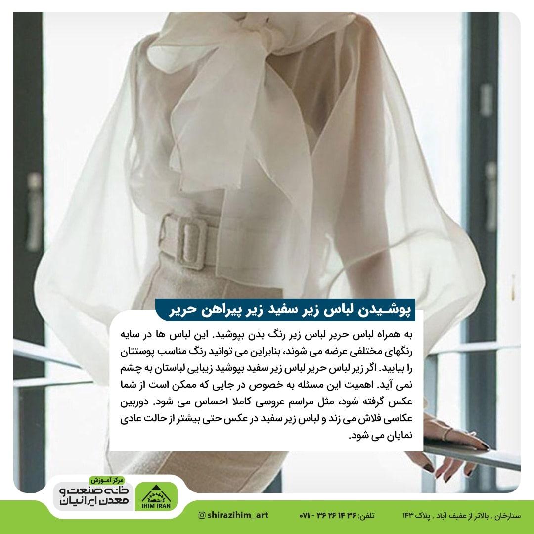 ست لباس در شیراز - مرکز تخصصی آموزش طراحی لباس در شیراز