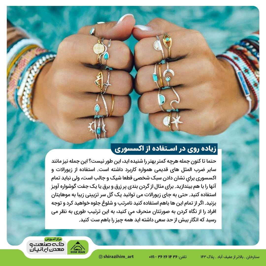طراحی لباس در شیراز 2 - مرکز تخصصی آموزش طراحی لباس در شیراز