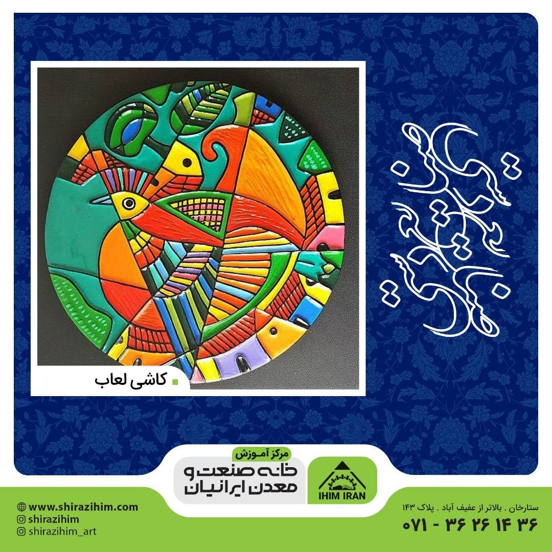 لعاب سرد در شیراز - آموزش صنایع دستی در شیراز