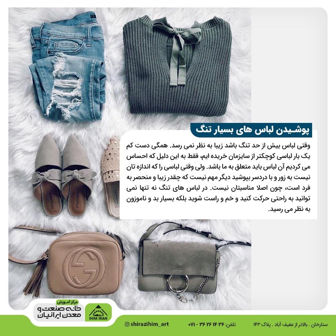 مد و فشن در شیراز 1 - مرکز تخصصی آموزش طراحی لباس در شیراز