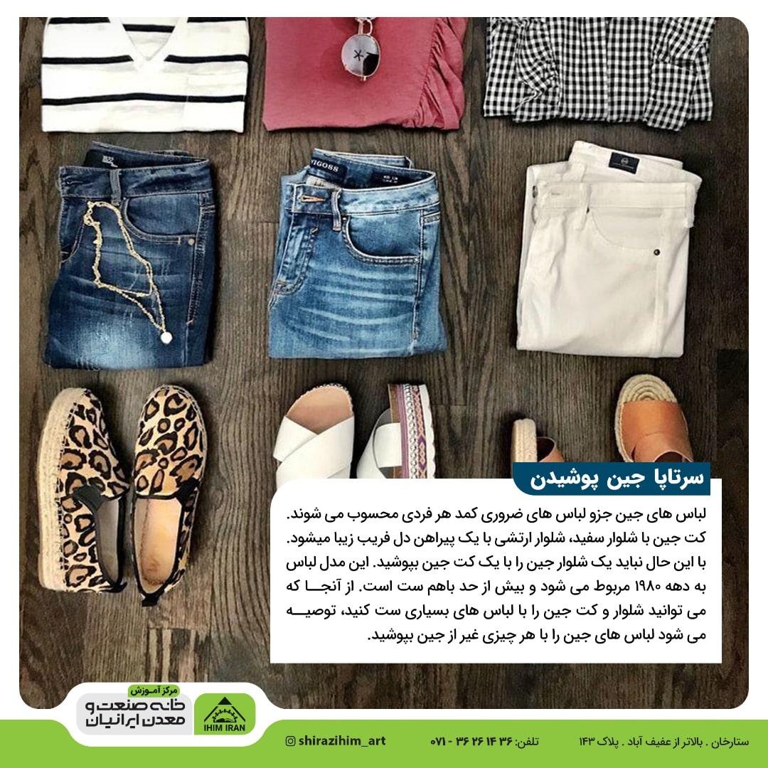 مد و لباس در شیراز - مرکز تخصصی آموزش طراحی لباس در شیراز