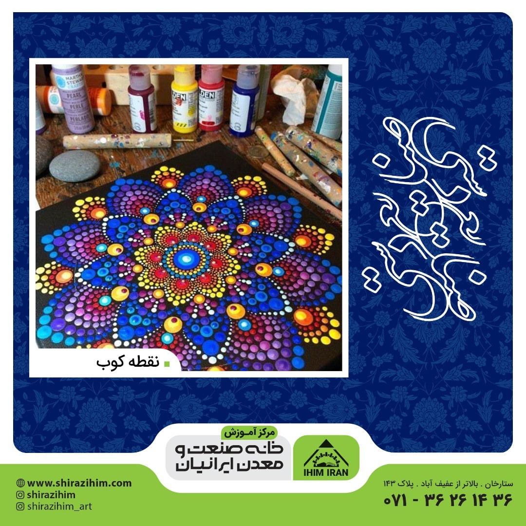 نقطه کوب در شیراز - آموزش صنایع دستی در شیراز
