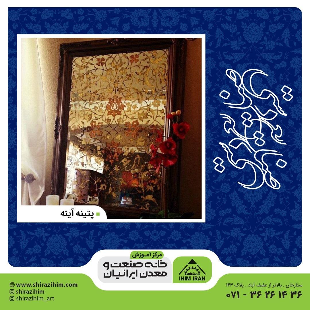 پتینه آینه در شیراز - آموزش صنایع دستی در شیراز