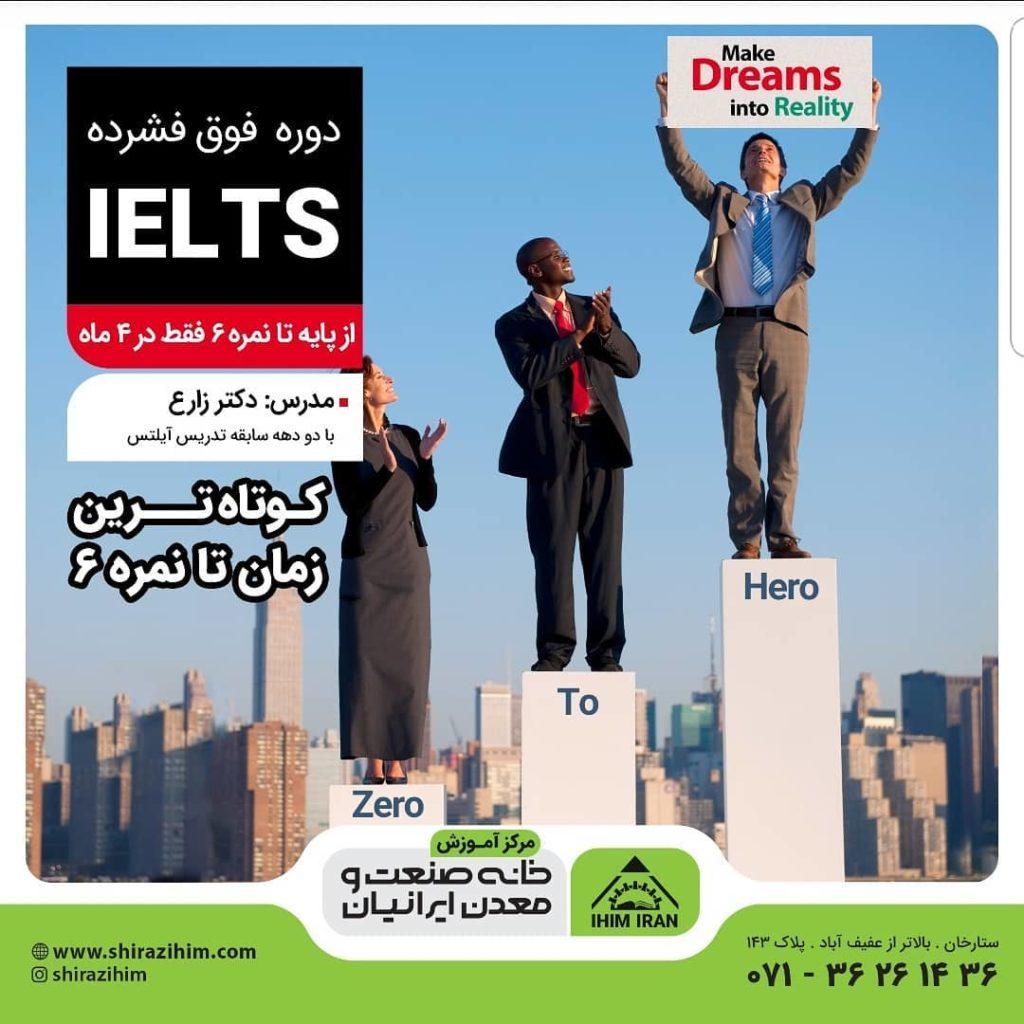 تخصصی در شیراز 1024x1024 - ایلتس تخصصی در شیراز