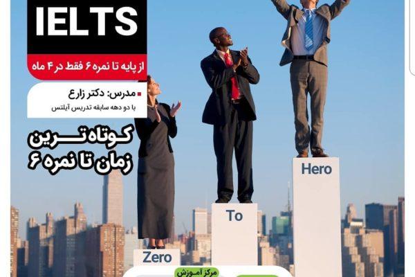 تخصصی در شیراز 600x400 - مرکز تخصصی IELTS شیراز