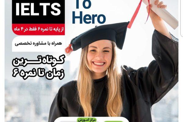 در شیراز 600x400 - مرکز تخصصی IELTS شیراز