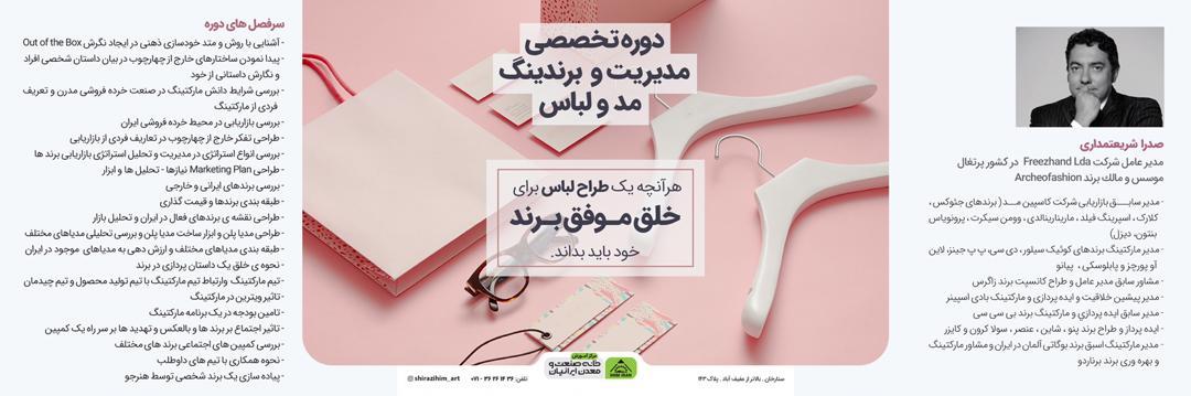 تخصصی مدیریت و برندینگ مد و لباس در شیراز - دوره مديريت و برندينگ مد و لباس در شیراز