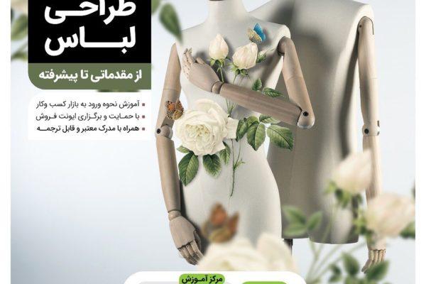 جامع طراحی مد و لباس در شیراز min 600x400 - Art Department دپارتمان هنر