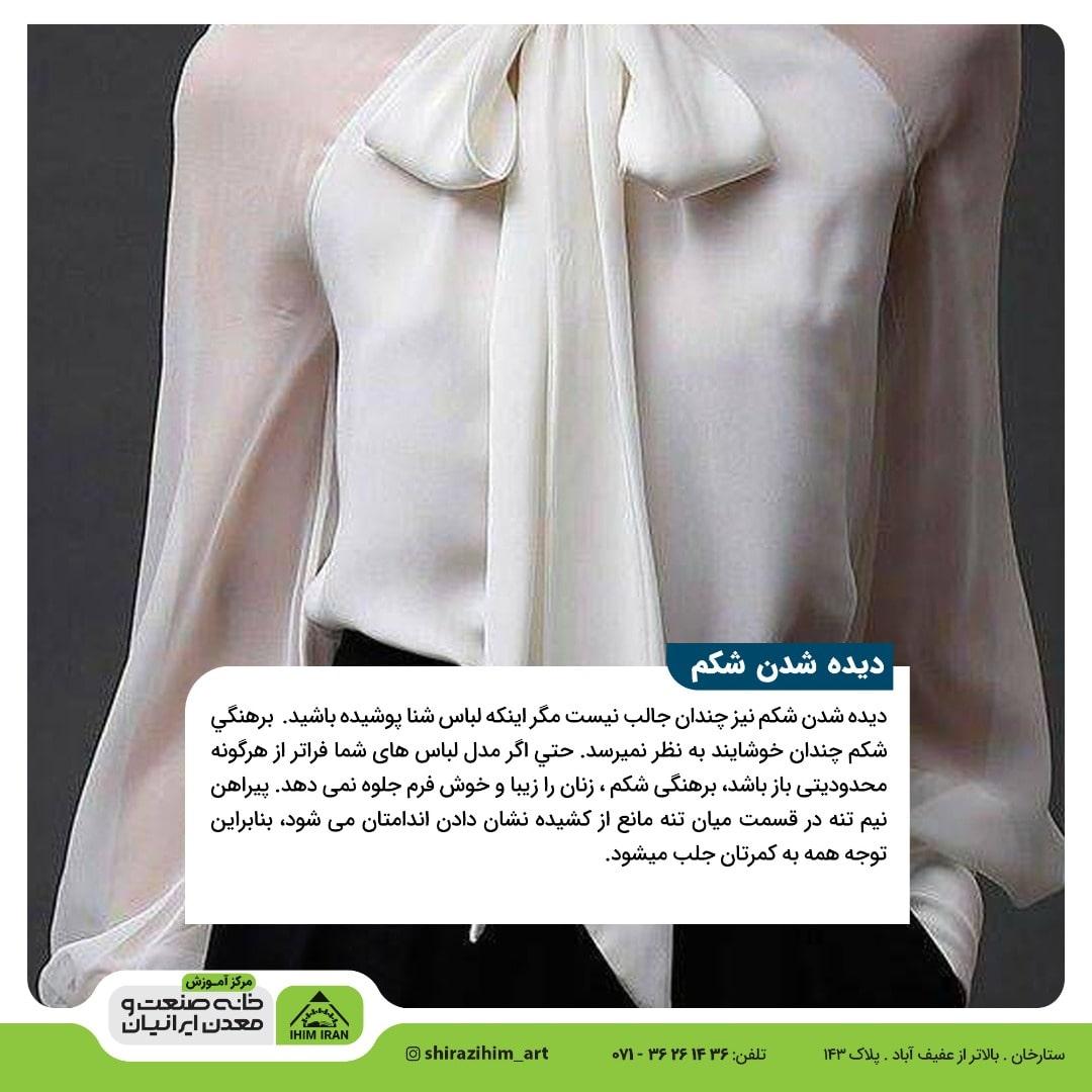 طراحی لباس در شیراز - مرکز تخصصی آموزش طراحی لباس در شیراز
