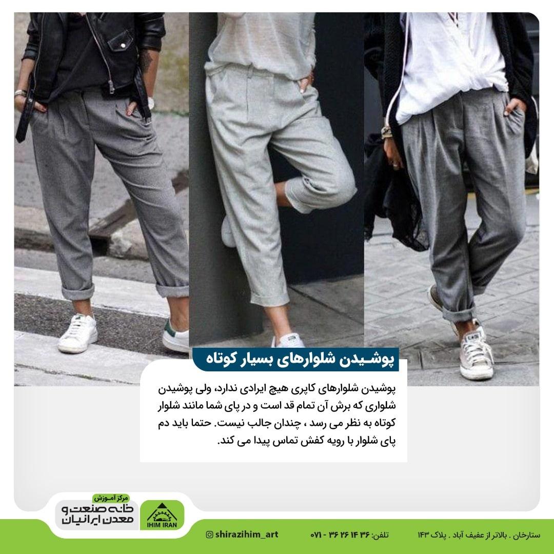 لباس تخصصی در شیراز 1 - مرکز تخصصی آموزش طراحی لباس در شیراز